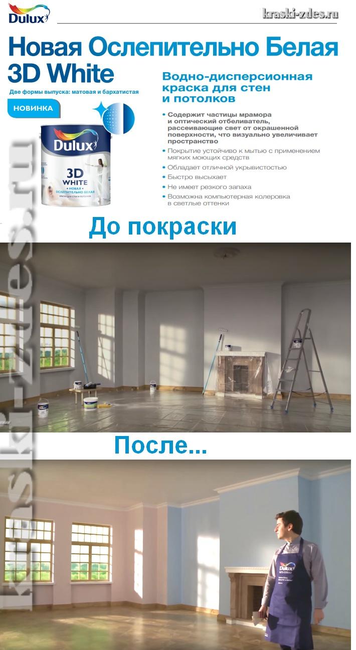 Краски для стен делюкс цветная мастика каучуковая кн-3 технические характеристики