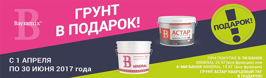 Akcia-bayramix-grunt-astar-v-podarok