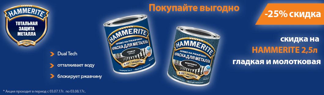 hammerite akcia-15