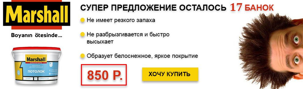 Акция Marshall-Potolok
