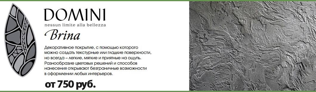 Domini Brina - фактурное покрытие