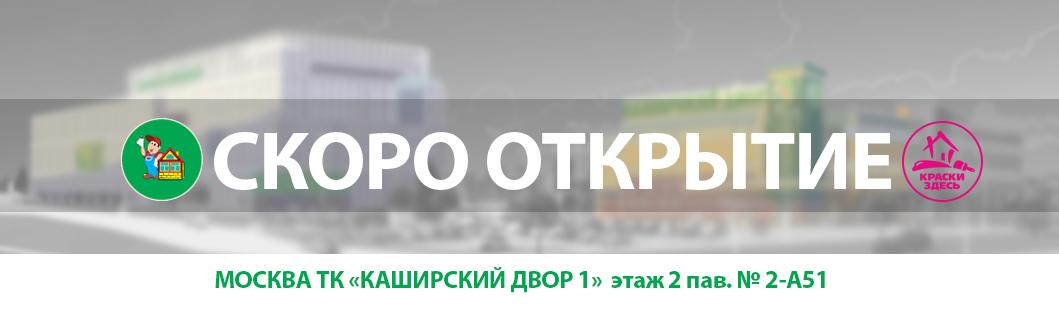 kraski-zdes-na-kahirskiy-dvor