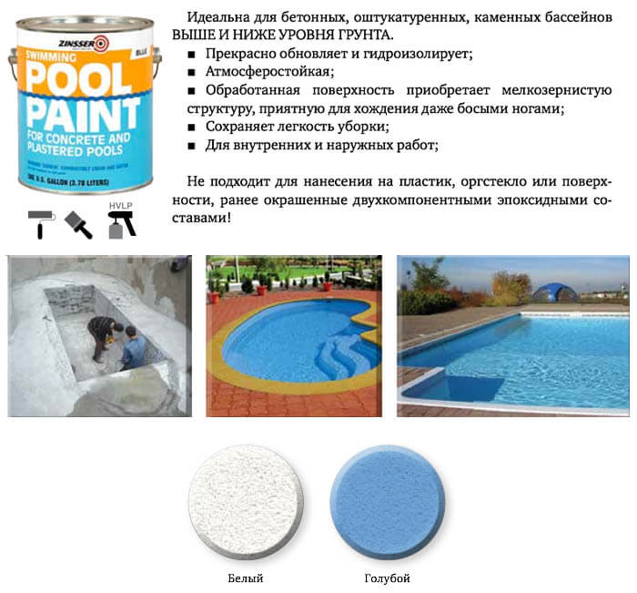 zinsser dja basseyna pool paint