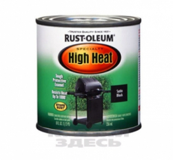 Rust-Oleum High Heat Brush On / Руст-Олеум Хай Хит Браш Он Эмаль термостойкая до 650°С